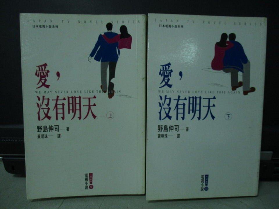 【書寶二手書T8/一般小說_LPE】愛沒有明天_上下本合售_野島伸司