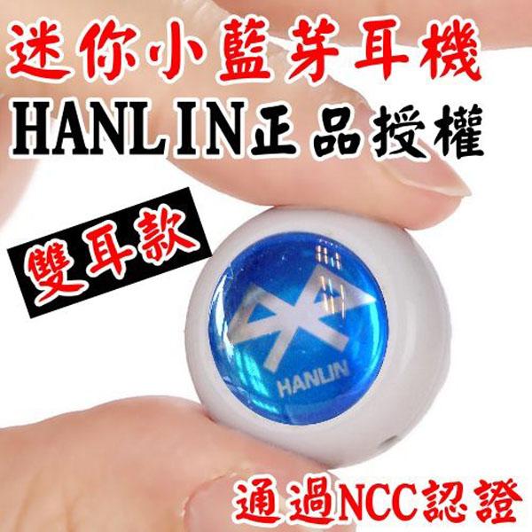 影音介紹 雙耳立體聲 藍牙耳機 HANLIN BT04 正版 4.0 迷你 贈水鑽款+專利耳掛 滷蛋媽媽