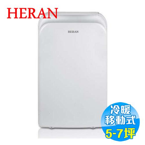 禾聯 HERAN 冷暖移動式冷氣 5-7坪 HPA-36MH