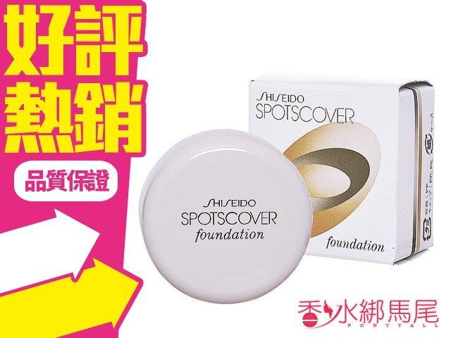 SHISEIDO 資生堂 Spotscover 蓋斑膏 遮瑕膏 20G #S100 自然膚色◐香水綁馬尾◐