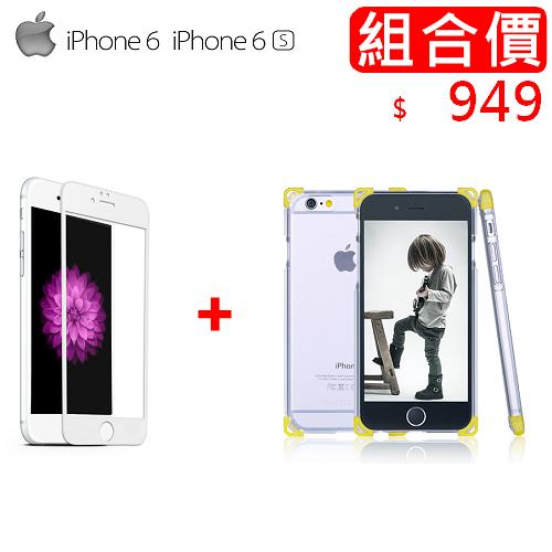 ☆愛瘋防摔撞組合☆iPhone 6S - 保護配件組合包 - 四角防摔撞+3D玻璃保貼 - (白面板)