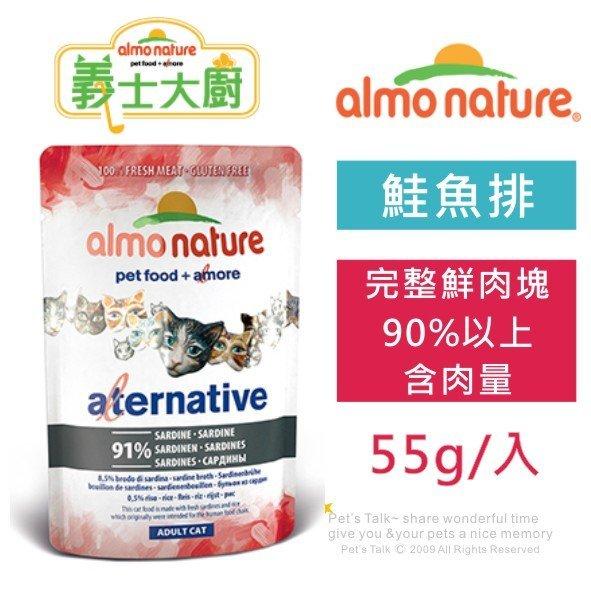 義士大廚almo nature原肉鮮燉包-鮭魚排(55g) 貓罐頭/貓餐包 Pet's Talk
