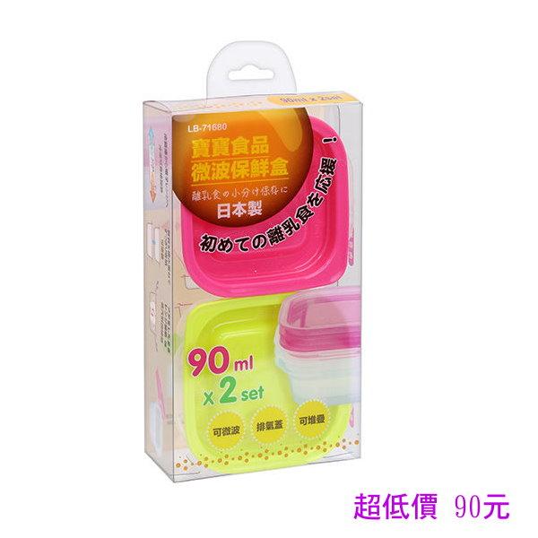 *美馨兒* bebi 元氣寶寶-彩色副食品微波保鮮盒-90ml×2 (日本製) 90元