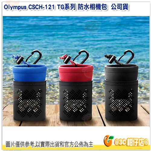Olympus CSCH-121 TG系列 防水相機包 三色可選 元佑公司貨 防水 相機套 矽膠套 TG-3 TG3 CSCH121