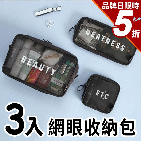 收納包-韓國新款實用款網眼透氣多功能萬用三件組收納包 化妝包 3C包 盥洗包【AN SHOP】