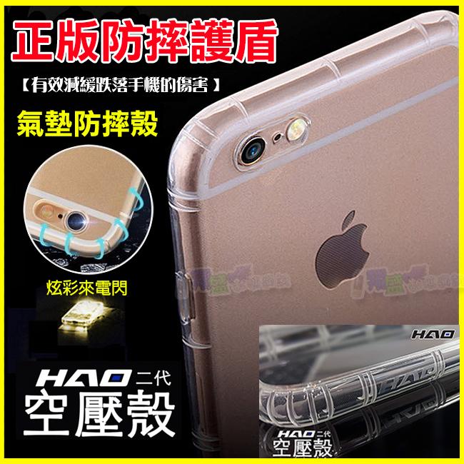 正版HAO授權 同小豪包膜 iPhone6 6S plus i6+ iphone7 Plus i7+ 防摔抗震空壓殼 矽膠氣墊殼 保護套 手機殼 贈鋼化9H玻璃螢幕保護貼