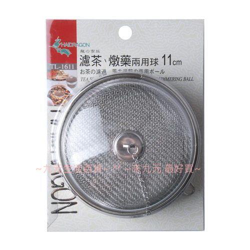 【九元生活百貨】上龍 濾茶燉藥兩用球/11cm 濾茶網