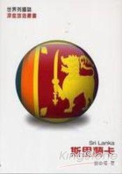 斯里蘭卡(Sri Lanka)