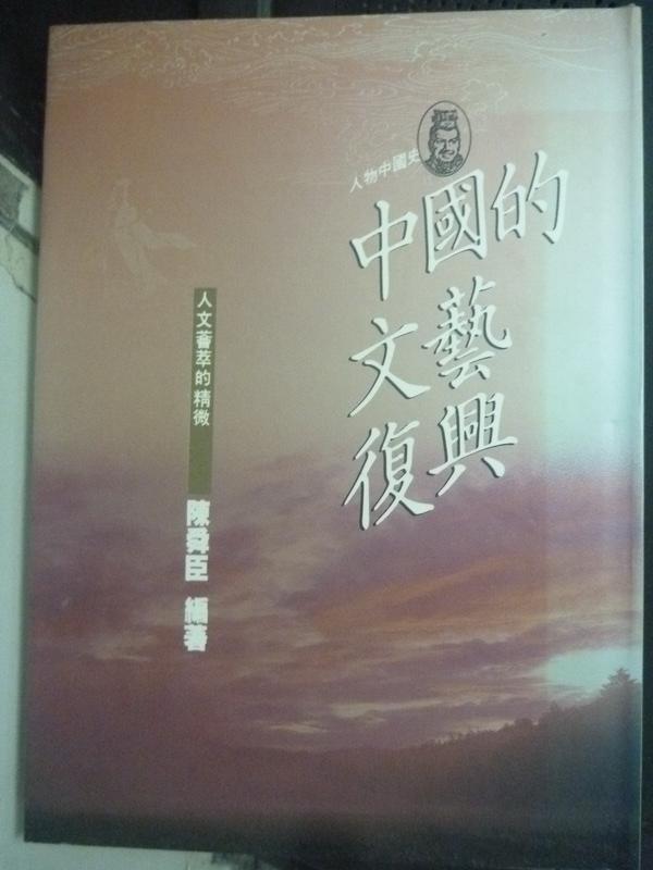 【書寶二手書T8/歷史_QJZ】中國的文藝復興_陳舜臣