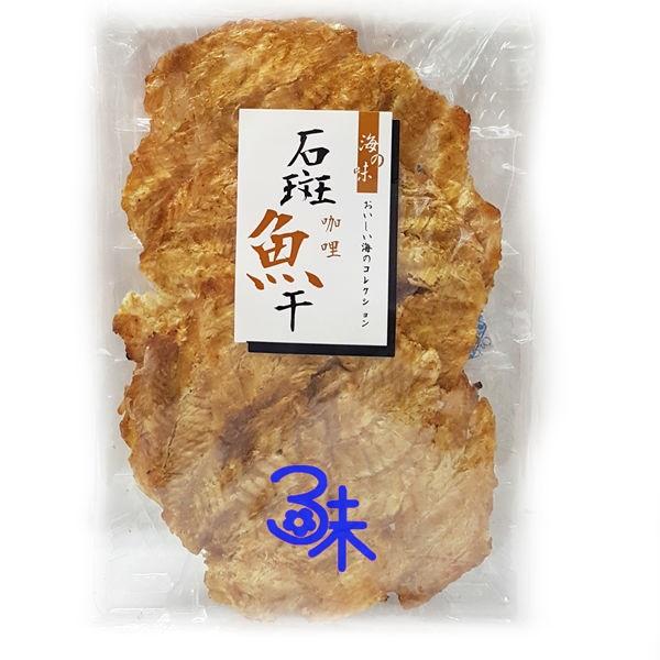 (泰國) 石斑魚片- 咖哩口味  (香魚片 香魚乾 ) 1包 130 公克 特價 178 元  【4711871294745】