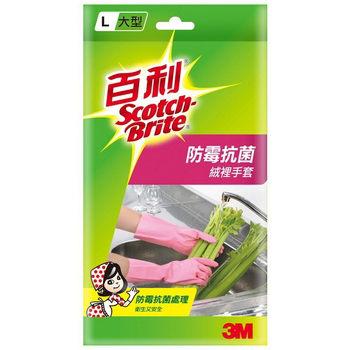 [淨園] 3M百利 防霉抗菌絨裡手套 (L)大型