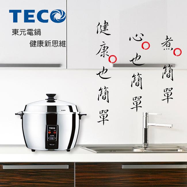 TECO 東元 11人份 全不鏽鋼電鍋(家庭號)XYFYC30411