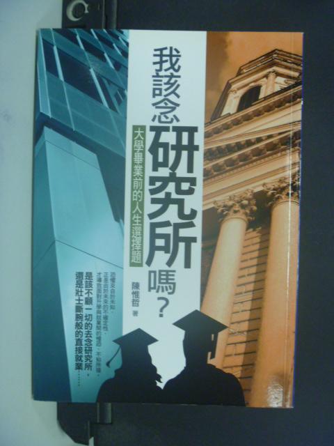 【書寶二手書T2/財經企管_HOV】我該念研究所嗎_陳維哲