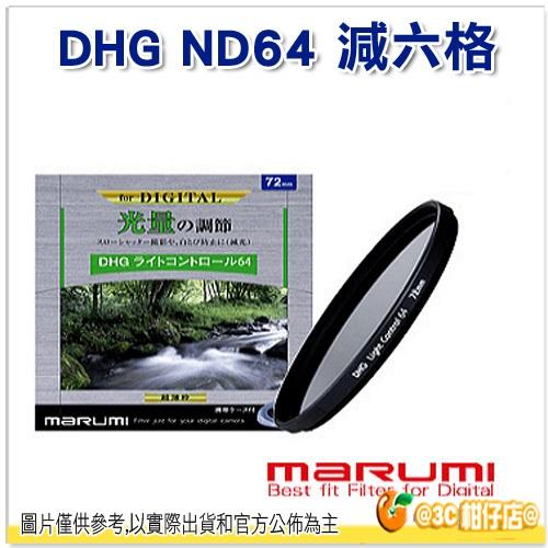 送濾鏡袋 Marumi DHG ND64 77mm 減光鏡 減六格 薄框 多層鍍膜 日本製 彩宣公司貨