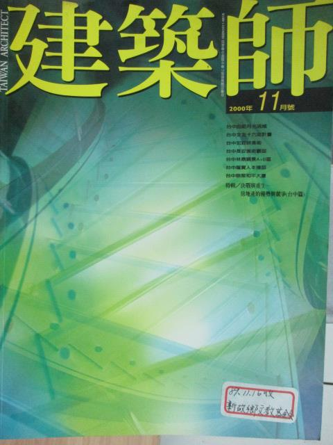 【書寶二手書T1/設計_YKO】建築師_311期_專業整合年代的來臨等