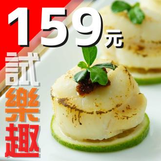 『家適海鮮』樂天試樂趣。北海道日本干貝 五顆 試吃包★全館任選四件商品即可免運★