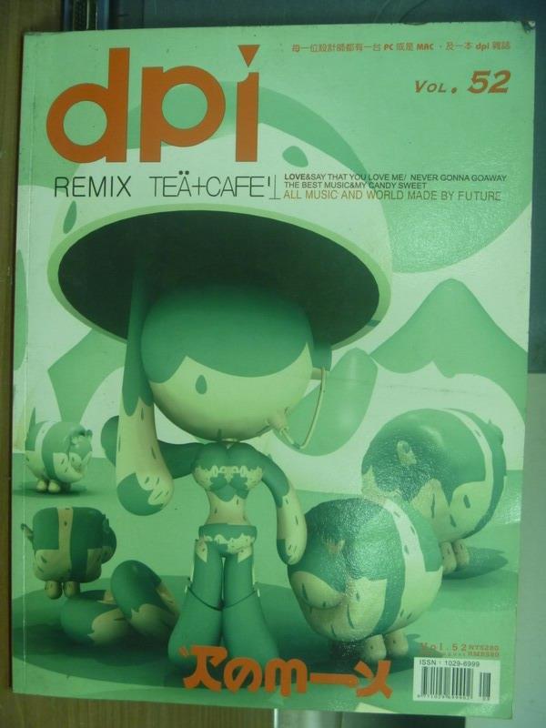 【書寶二手書T1/雜誌期刊_QCP】dpi設計流行創意雜誌_52期_愛吃羊奶糖的牧羊妹...等