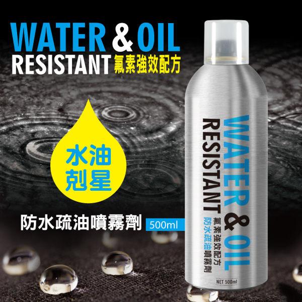 萬特戶外運動 HODA 防水疏油噴霧劑 ASS-500ML 下雨不再溼答答 水油剋星 防水 防汙