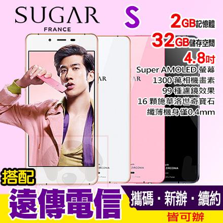施華洛世奇 SUGAR S 32GB 搭配遠傳電信門號專案 手機最低1元 攜碼/新辦/續約