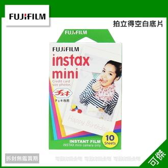 可傑 FUJIFILM Instax mini 富士 空白底片 拍立得底片 適用 MINI8 7S 25 50S 90 70