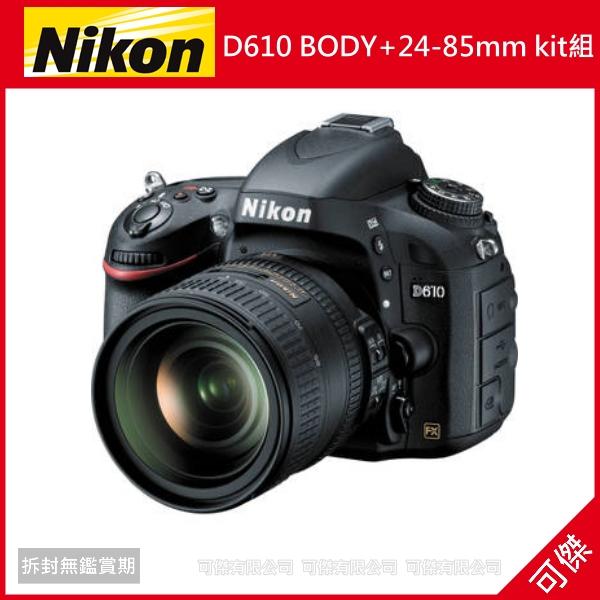 可傑  Nikon D610 單機身+24-85mm kit組  國祥公司貨 全片幅單眼 D600後繼