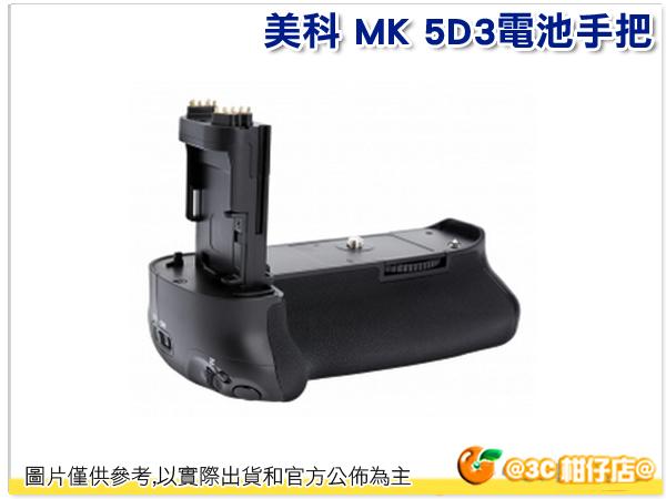 Meike 美科 MK 5D3 MK-5D3 5D Mark III 專用 同 BG-E11 垂直手把 電池手把 把手 公司貨