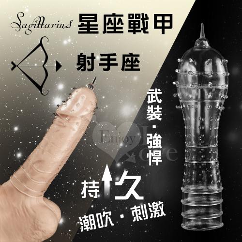 [漫朵拉情趣用品]星座戰甲‧Sagittarius 潮吹持久水晶加強套﹝射手座﹞ NO.590385