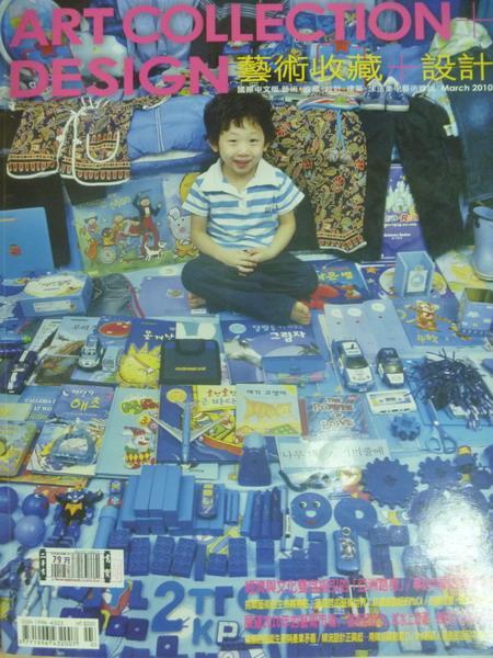 【書寶二手書T2/雜誌期刊_XGW】藝術收藏+設計_2010/3_展望2010年的藝術市場等