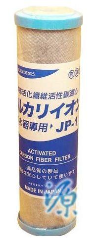 日本高活化纖維活性碳濾心JP-1●一次購4支,優惠價2000元,免運費●