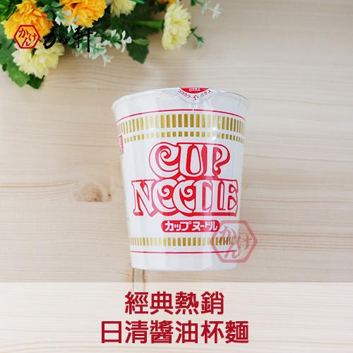 《加軒》NISSIN日清醬油杯麵(效期2017.2.1)