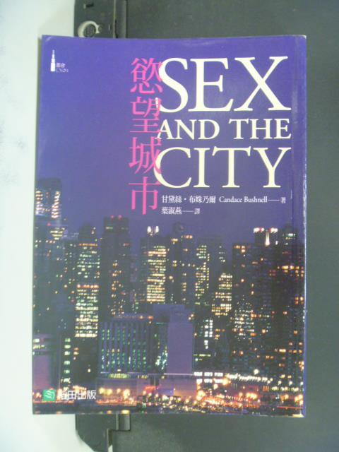 【書寶二手書T2/一般小說_OEB】慾望城市 Sex and the City_甘黛絲布