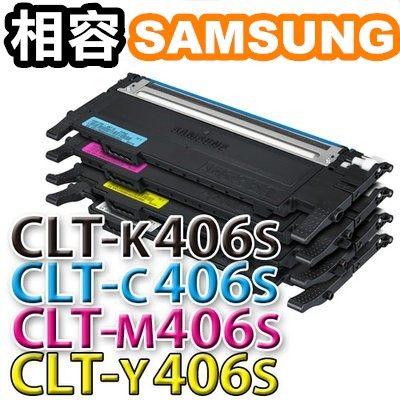 SAMSUNG CLT-Y406S黃色相容碳粉匣一支/CLP-365W/CLX-3305W/SL-460W/SL-460FW/SL-C1860FW
