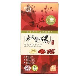青荷 謙善草本 有機漢方養氣茶(老是覺得累) 6公克x12包/盒 原價$250 特價$240