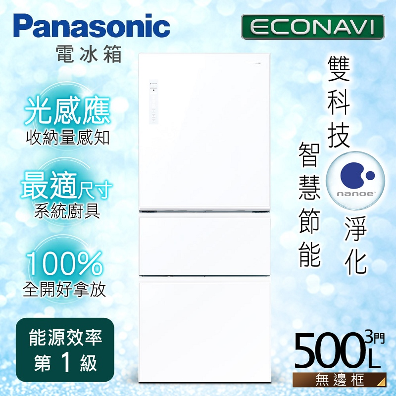 【Panasonic 國際牌】ECO NAVI+nanoe節能淨化雙科技。500L三門變頻電冰箱/翡翠白(NR-C508NHG)