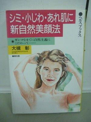 【書寶二手書T2/原文書_MSG】給斑.細紋.乾燥肌的新自然美顏法_大槻彰