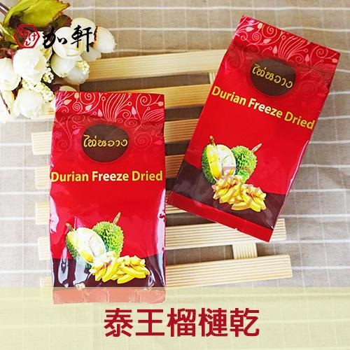 《加軒》泰國泰王榴槤乾 35g 小包裝