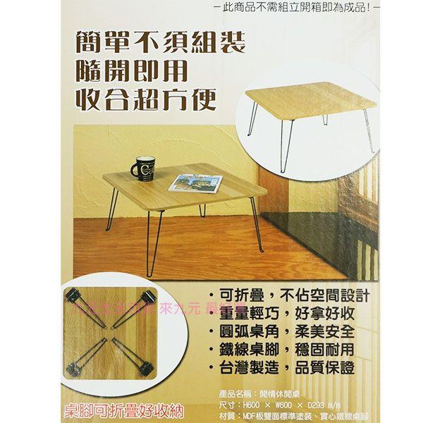 【九元生活百貨】A-133閒情休閒桌 摺疊桌 折疊桌