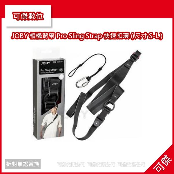 可傑  JOBY 相機背帶 Pro Sling Strap 快速扣環 ( 尺寸 S-L )