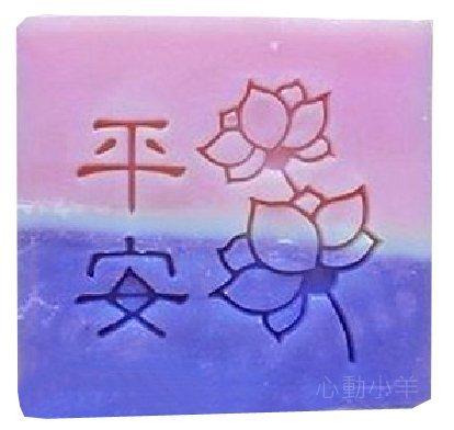 心動小羊^^平安荷花手工皂DIY材料 工具 手工皂皂章 皂印 皂章 圖案章