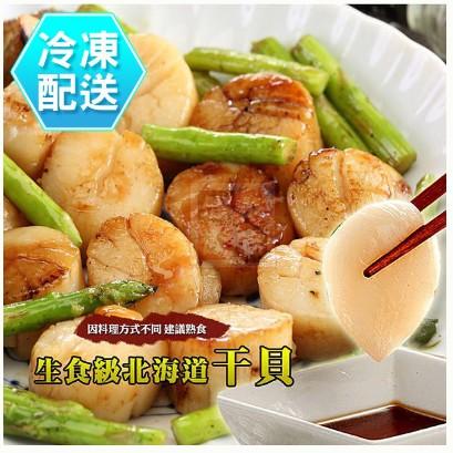 日本北海道生食級鮮干貝 海鮮烤肉 [CO00354] 千御國際