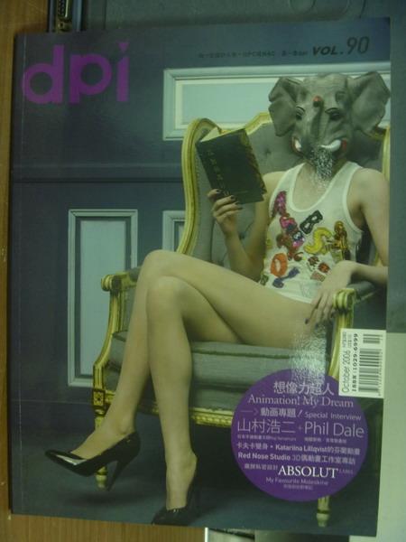 【書寶二手書T1/雜誌期刊_PQG】dpi設計流行創意雜誌_90期_想像力超人等