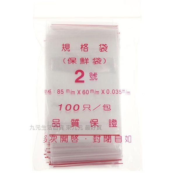 【九元生活百貨】2號規格袋/100枚 夾鏈袋 保鮮袋 夾鍊袋
