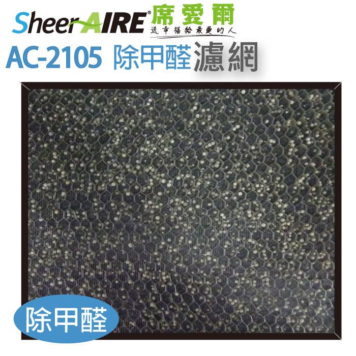【SheerAire 席愛爾】F-2105CZ 除甲醛濾網 (適用 AC-2105/AC-2105DCUV 機型)