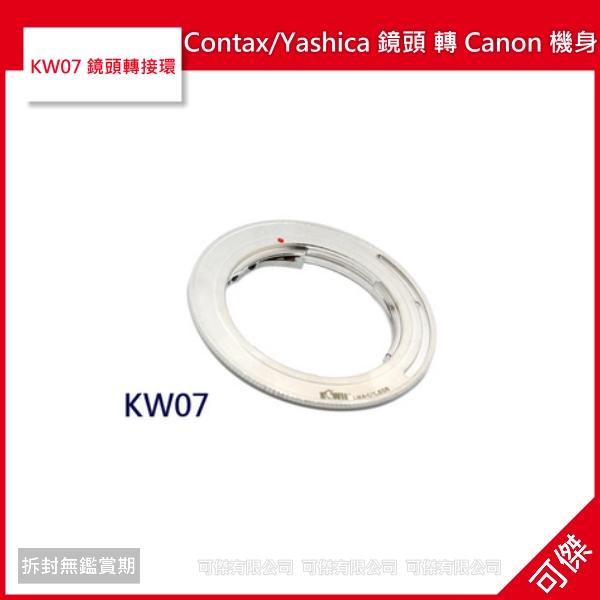 可傑  KW07 鏡頭轉接環【Contax/Yashica 鏡頭 轉 Canon 機身】