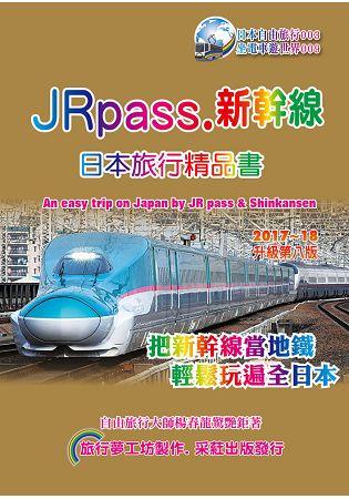 JRpass.新幹線 日本旅行精品書(2017~18升8版)