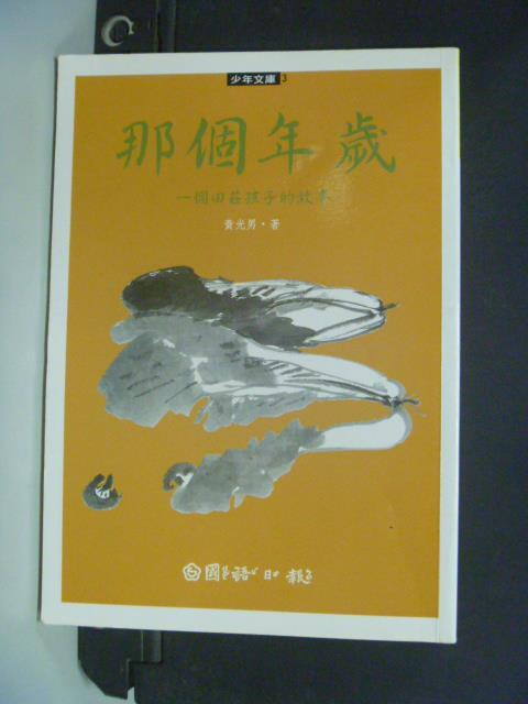 【書寶二手書T1/兒童文學_NIJ】那個年歲_黃光男