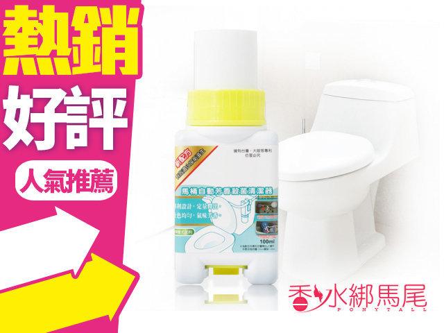 犀利媽媽 馬桶自動清潔器 100ml 桂花香 馬桶殺菌清潔器◐香水綁馬尾◐