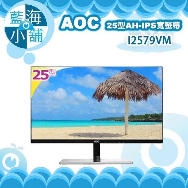 AOC i2579VM 25型AH-IPS寬螢幕