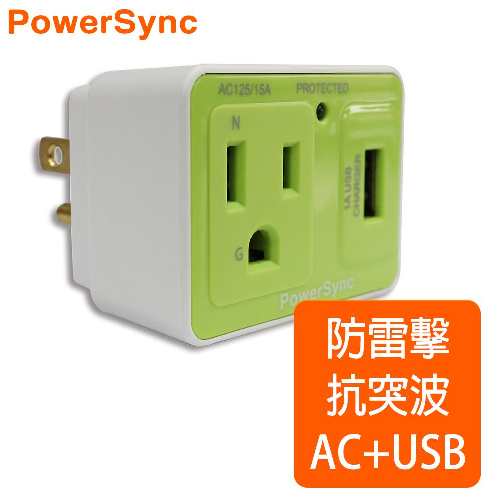 【群加 PowerSync】防雷擊抗突波AC+USB充電插座 /綠 (PWS-ESU1015)