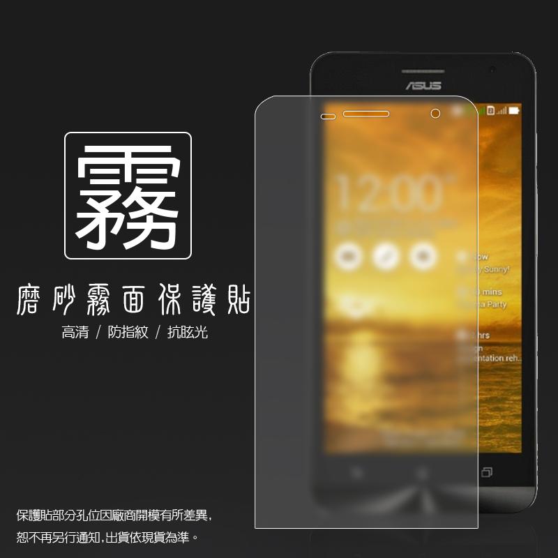 霧面螢幕保護貼 ASUS ZenFone5 A500CG/A501CG/LTE A500KL T00F 保護貼